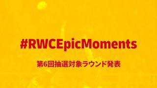 DHL #RWCEPICMOMENTS:ラウンド6の最多票は「イングランド代表怒涛の先制攻撃」