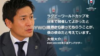 大畑大介ラグビーワールドカップ2019アンバサダーインタビュー