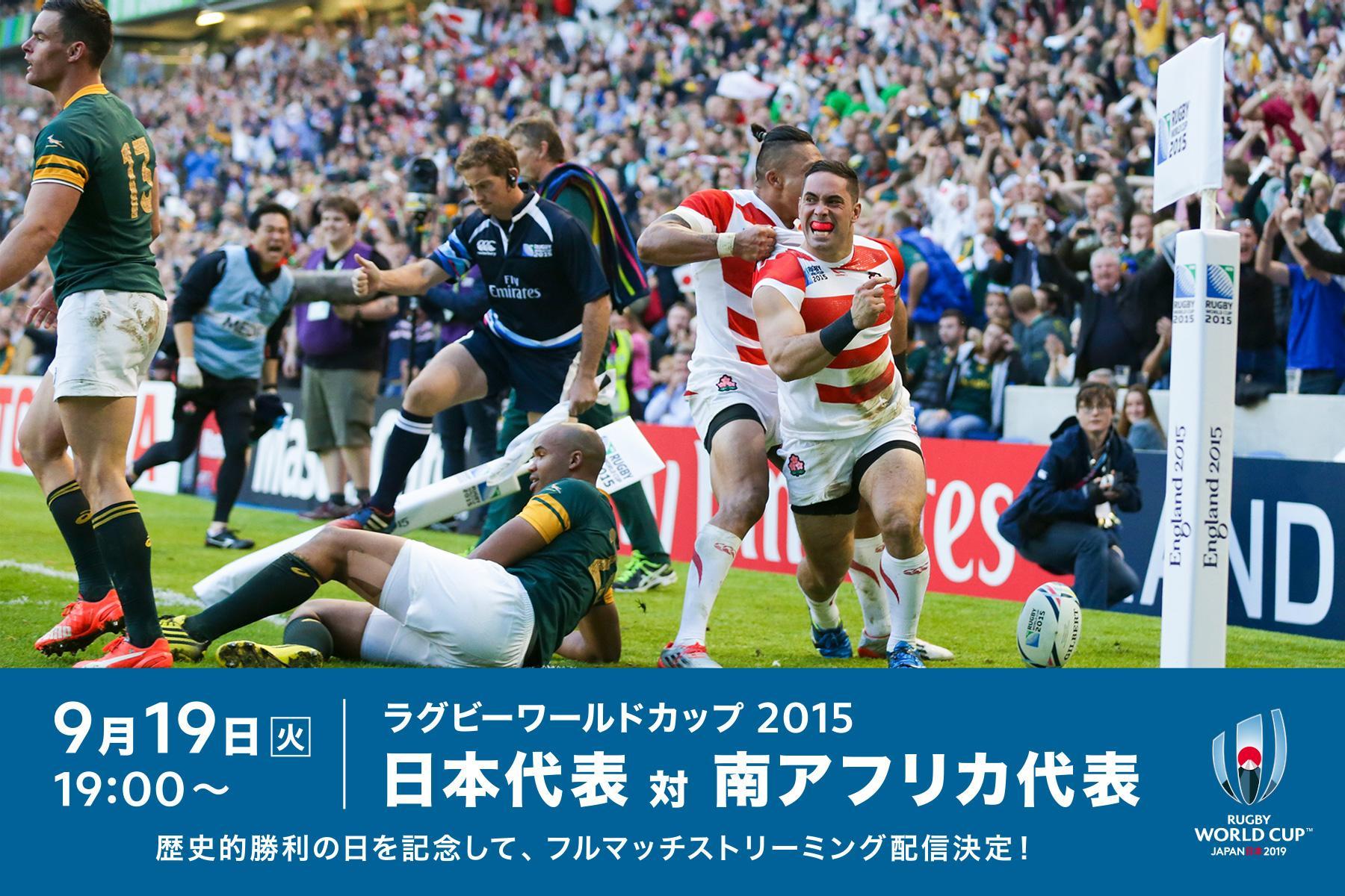 南アフリカ ラグビー 日本 vs 松島トライも日本が南アフリカに完敗/ラグビー詳細