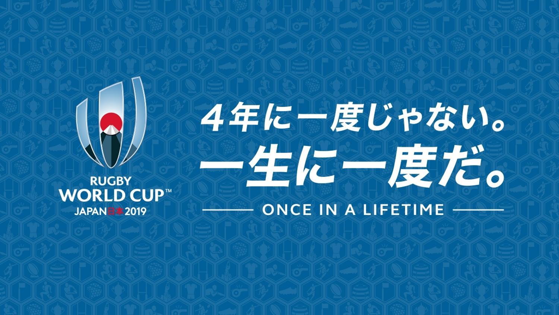 ラグビーワールドカップ2019 日本大会 壁紙プレゼントページ 公式
